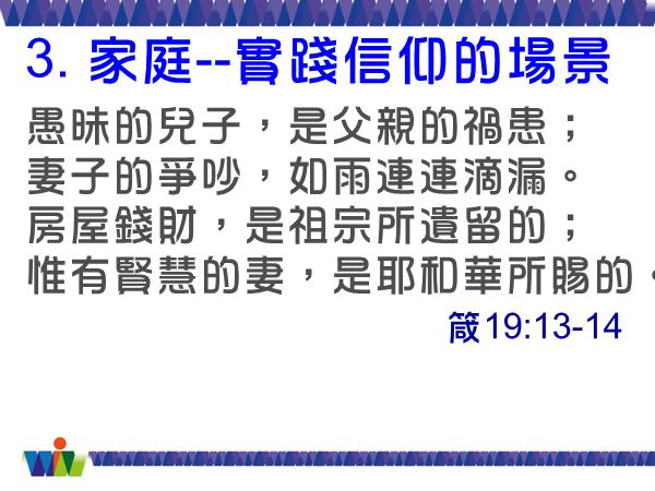 Image result for ç®´13:12
