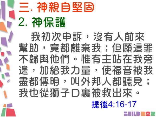 Image result for 提后4:16]